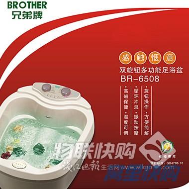 兄弟牌双旋钮多功能足浴盆br-6508