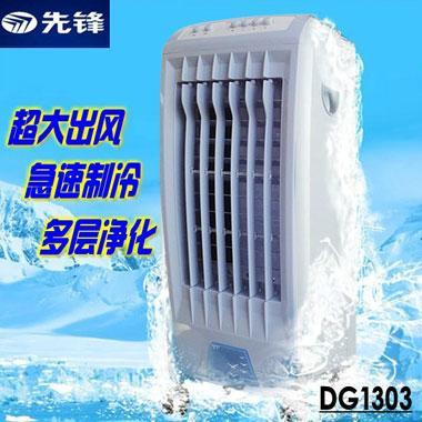 先锋蒸发式冷风扇dg1303 3704